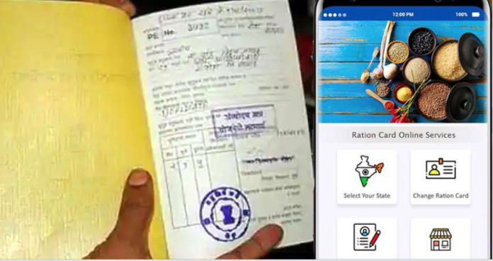 Ration Card mobile number change: You can change mobile number in your ration card online, know the easy way