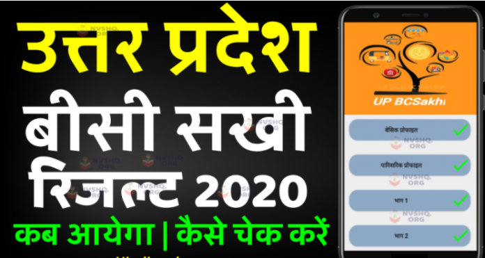 UP BC Sakhi Result 2020