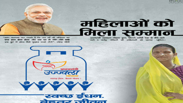 PM Ujjwala Yojana: Good News! Full cylinder and stove will be available for free, get this work done quickly