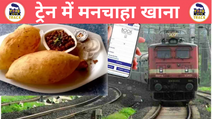 IRCTC: 'Taste' will come in the journey of the train- get ready, eat the chickpeas and bhatura of Haldiram!