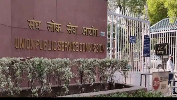UPSC Exam: Appointment to big posts without passing IAS exam, Central Public Service Commission recruited 31 people