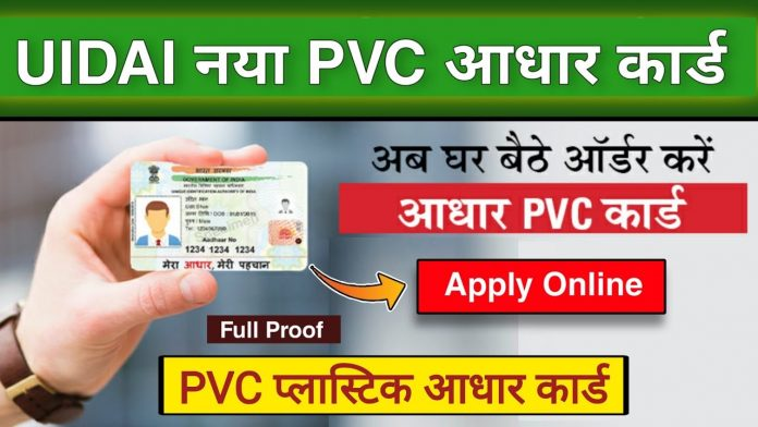 Important News From Aadhaar PVC Cards: know what is Aadhaar PVC card, you can order from home sitting like this