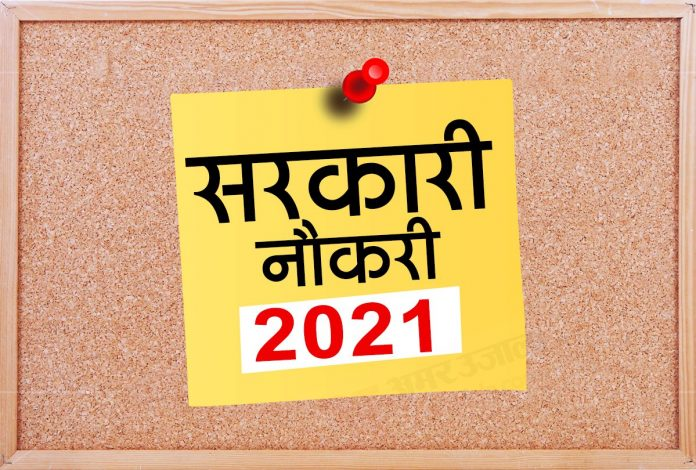 Sarkari Naukri 2021: Government Jobs in Government of India Mint, Recruitment of 54 Junior Office Assistant and Others, application from 20 January