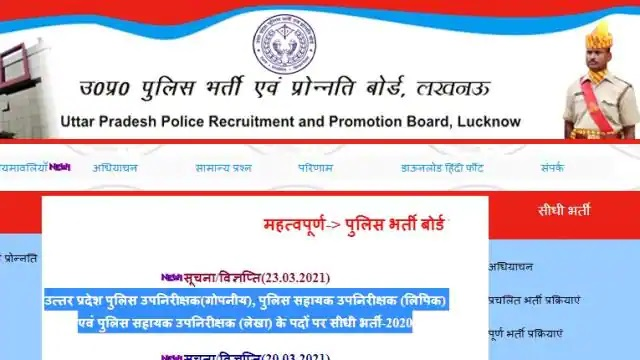UP Police SI, ASI Recruitment 2021: Notification of direct recruitment 2020 for the posts of Police SI, Police ASI in UPPBPB, 1329 posts will be selected