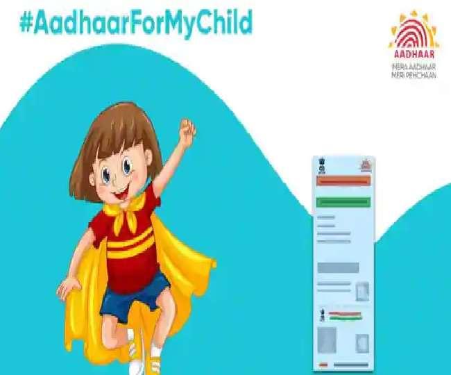 Aadhaar Card Update: If this work is not done then your child's Aadhaar will become inactive