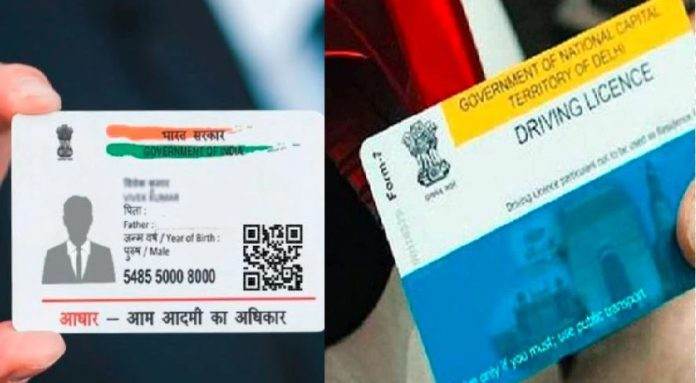 Linking Driving License with Aadhaar Card is mandatory, know what is the process