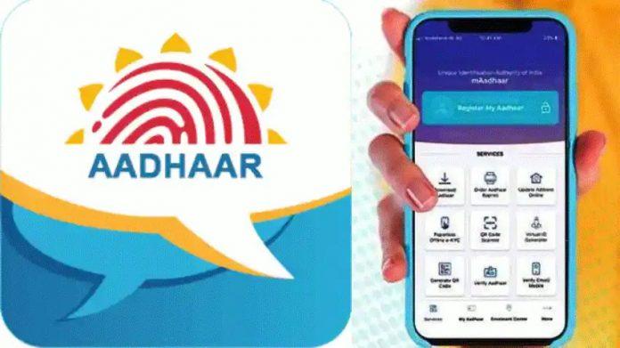 Aadhaar Card news: Change phone number and date of birth in aadhaar using mobile, know Details