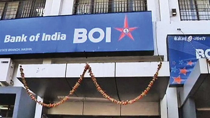 Good News! Bank of India presents special salary account for government employees, get benefit up to Rs 1 crore