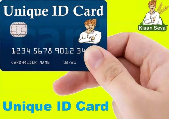 Unique ID card: Now small farmers will also have a unique ID in India