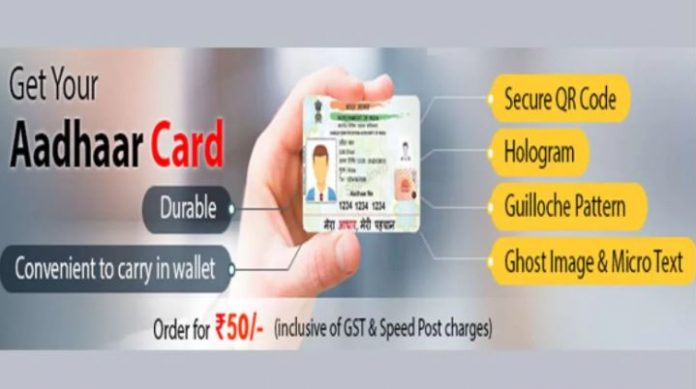 Aadhaar Card: Now you can download Aadhaar without registered mobile number, here is the easy way