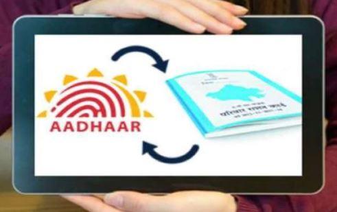 Ration Card OTP Rule: Now Aadhar card will be checked first through OTP then ration card will be made