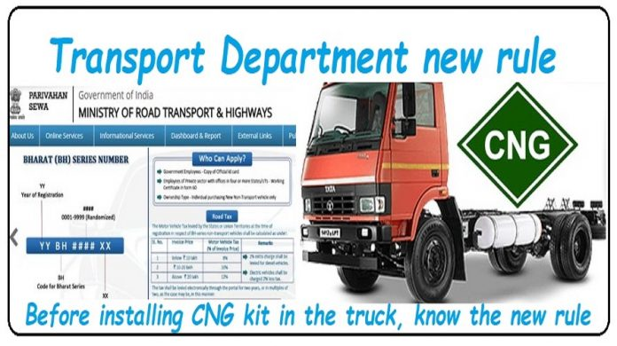 Transport Department new rule: Important News! Before installing CNG kit in the truck, know the new rule