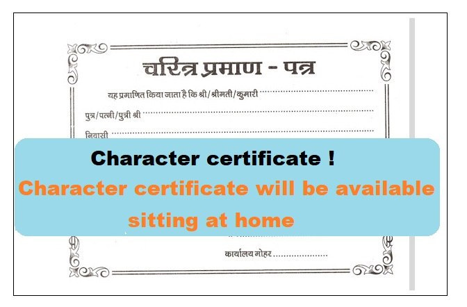Good News: Character certificate ! Character certificate will be available sitting at home in Bihar, now you will not have to go to the police station