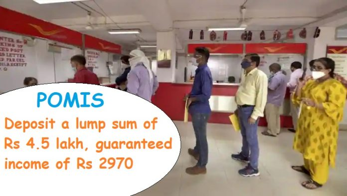 POMIS: Big News! Deposit a lump sum of Rs 4.5 lakh, guaranteed income of Rs 29700, know details