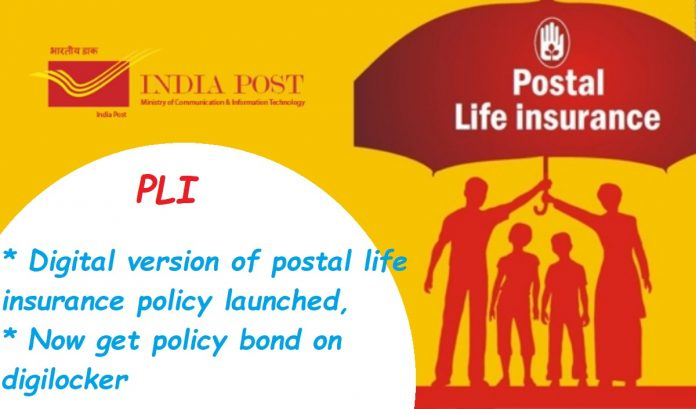 PLI: Good News! Digital version of postal life insurance policy launched, Now get policy bond on digilocker, details here