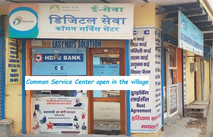 Common Service Center: : Common Service Center open in the village, itself there will be great earning; Know the process